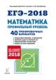 ЕГЭ-2018 Математика. Профильный уровень. 40 тренировочных вариантов